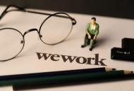 传WeWork计划于本周裁员至少2000人