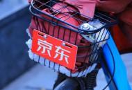 京东:全站新用户近四成来自京喜