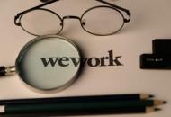 WeWork离职潮继续  传播总监吉米·阿西今日辞职