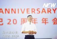 今日盤點:馬云獲福布斯終身成就獎 互聯網獲獎首人
