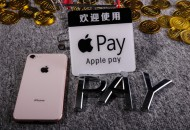 "Apple Pay再生垄断""疑云"" 欧盟采访竞争对手"