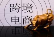 重庆两江新区保税港区1-9月跨境电商交易额突破23亿元
