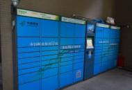 内蒙古乌海邮政推广智能快件箱 按100元/格口补贴
