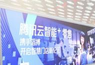 腾讯云收购一站式云端软件服务平台CODING