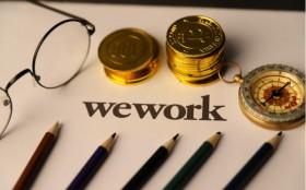 传WeWork将裁员4000人 约占员工总数30%