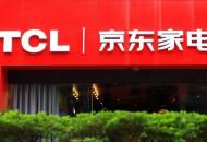 TCL高层到访京东家电 反向定制参战京东双11