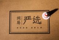 網易嚴選第二家線下品牌店落地上海