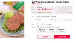 人造肉饼价格是猪肉6倍!又一个泡沫在急速膨胀!