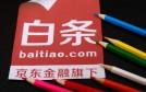 截至6月末   京东白条应收账款余额增长至411亿元