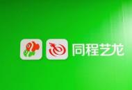 同程艺龙与中国中旅合作 生态圈构建之路漫漫