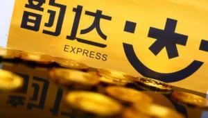 今日盘点:韵达9月快递收入28亿元 同比增长158%