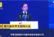 阿里张勇:互联网公司今后会更关注客户和消费者