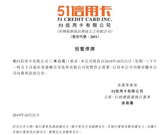 51信用卡回应遭警方突击调查:对造谣行为一致谴责_金融_电商报