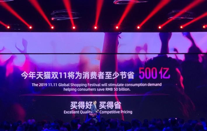 专业网赌诚信追款_2019天猫双11启动 蒋凡称今年要给消费者节省500亿
