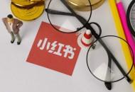 小红书推出创作者123计划 未来一年让10万创作者粉丝过万