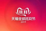 石墨烯电池震撼上线:雅迪副总裁李文亮受邀参加天猫双十一发布会