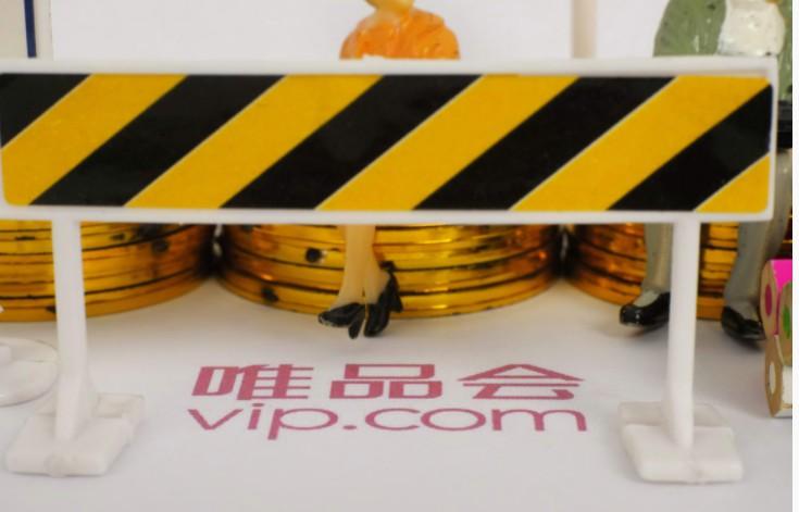 唯品会涨超18% 今年累涨117%_零售_电商报