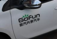 GoFun出行:已在5个城市实现盈利 将推GoFun Connect系统