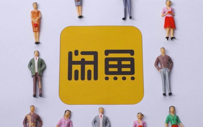 """闲鱼租赁业务升级 增强""""社区""""属性寻求差异化_零售_电商报"""
