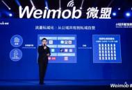 微盟Weimob Day小程序峰会落地重庆 撬动区域数字经济新增长