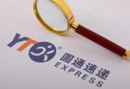 圆通发布三季度报告   营收达216亿元