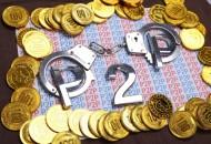 资本在线案最新进展:6人涉集资诈骗被移送起诉