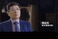 海尔总裁周云杰:物联网其实是人联网