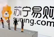 苏宁易购前三季度年度活跃用户数同比增长48.29%