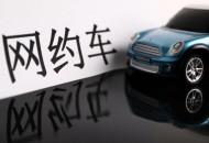 强生控股成立互联网出行公司  将整合出租车和网约车等交通方式