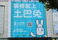 土巴兔加强研发能力 互联网装修逐步走入下半场