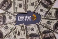 德邦物流发布回购股份进展情况公告