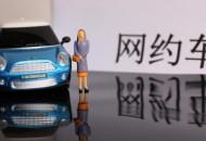 南京已启用启用电子版网约车证