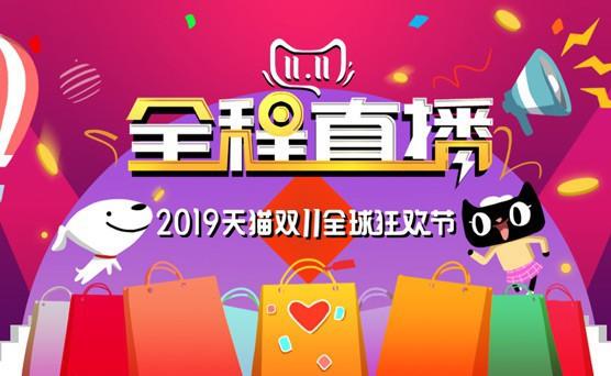 2019年天猫双11全球购物狂欢节直播