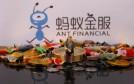 发布消费金融机构倡议书 蚂蚁金服助行业甄别优劣