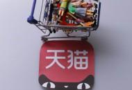 熊猫电视:天猫双11预售成交额同比增长1200%