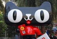 《天猫双11贷款报告》:累计放款将达3000亿 同比增长50%