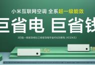 """惊喜不止一个!雷军还有大招,发布小米互联网空调""""巨省电""""新品"""