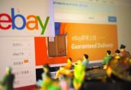 法国通过增值税反欺诈法案 eBay法国卖家需注册VAT