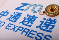 """中通快递赖梅松:中国快递助力""""买全球、卖全球"""""""