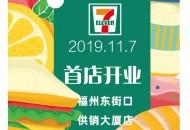 7-ELEVEn福建首店将于明日开业