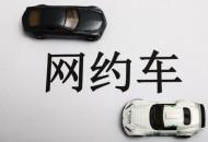 深圳市交通局:第三季度网约车日均订单环比下降22.5%