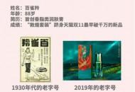 """老字号焕""""新"""":百雀羚天猫双11预售破亿"""