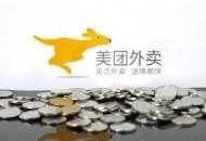 上海商务委:美团无需餐具订单量增长超4倍