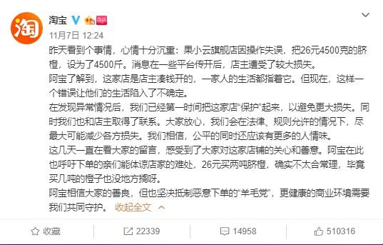 """""""薅羊毛""""致网店关张 电商平台需抵制恶意下单_零售_电商报"""