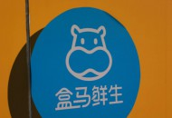 天猫双11:盒马火锅单日最高售出1.4万份 六成来自线上
