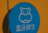 今日盘点:天猫双11:盒马火锅单日最高售出1.4万份