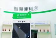 用智慧激活生意增长,微信支付数字化工具推动零售行业智慧升级