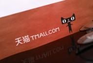 阿里总裁蒋凡:天猫的使命是推动品牌的升级
