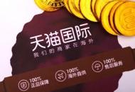 """天猫国际""""首店经济""""效应放大 2525个海外品牌首次参加双11"""