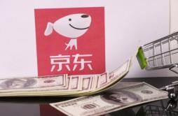 京东双十一累计下单金额突破2000亿元